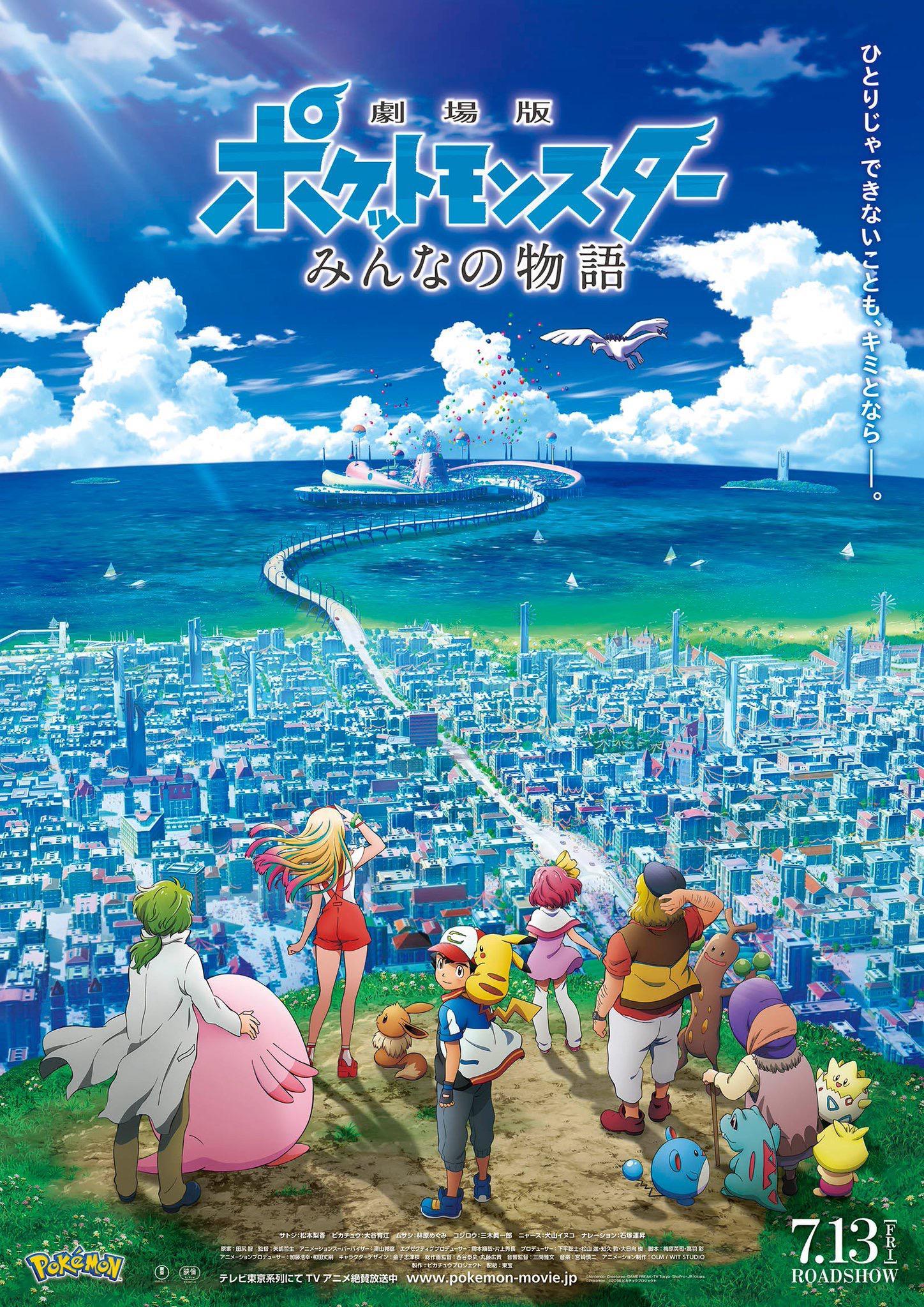 Pokemon movie 21 bluray-dvd shogakukan.jpg