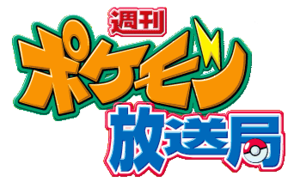 300px-Weekly_Pokémon_Broadcasting_Station_logo.png
