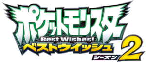 300px-Best_Wishes_2_logo