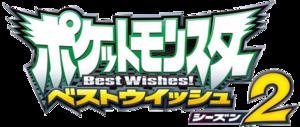 300px-Best_Wishes_2_logo