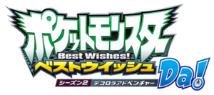 300px-Best_Wishes_Season_2_Decolora_Adventure_logo