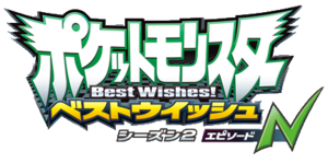 300px-Best_Wishes_Season_2_Episode_N_logo