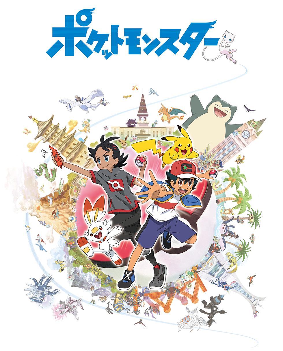 Poster #1 de Pocket Monsters.jpg